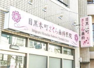 目黒本町さくら歯科医院の画像