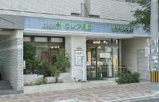 クレア薬局本店の画像