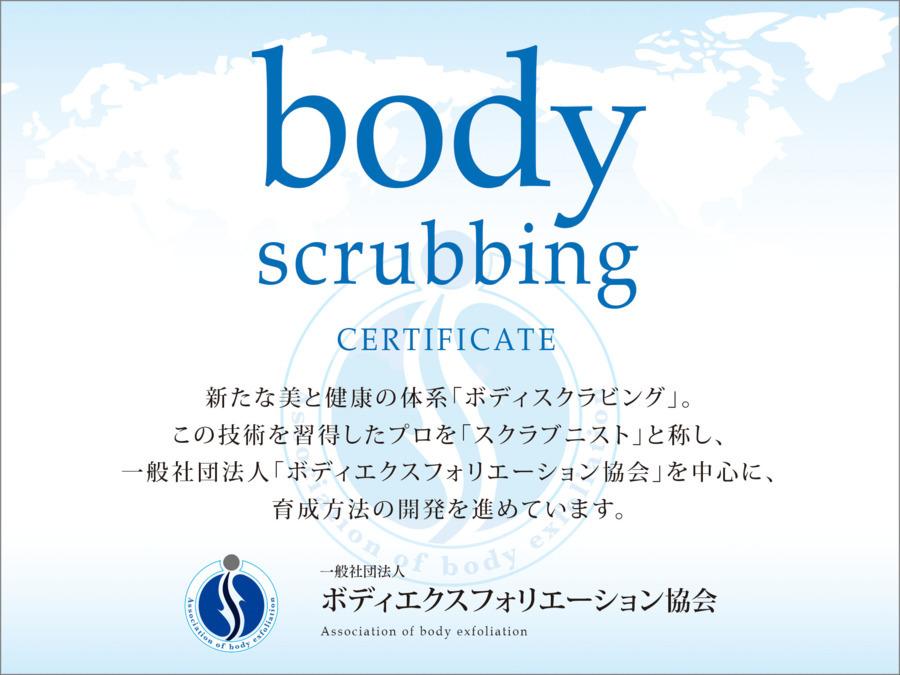 scrub ホテルパコ釧路(エステティシャンの求人)の写真: