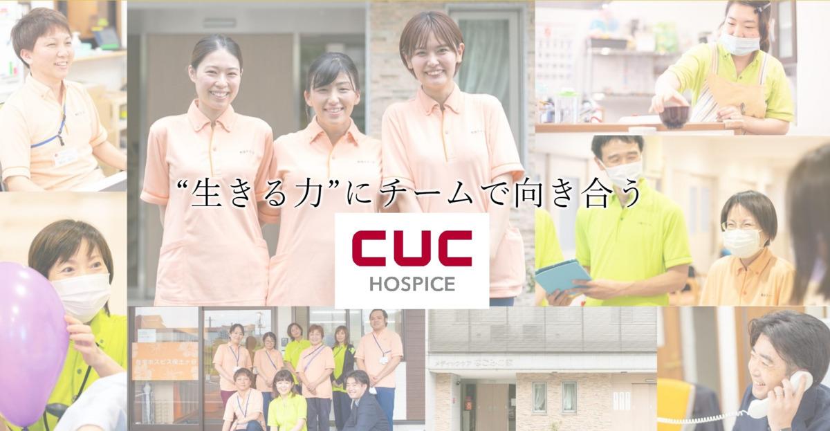 在宅ホスピス仙台青葉【2022年03月オープン予定】(看護師/准看護師の求人)の写真: