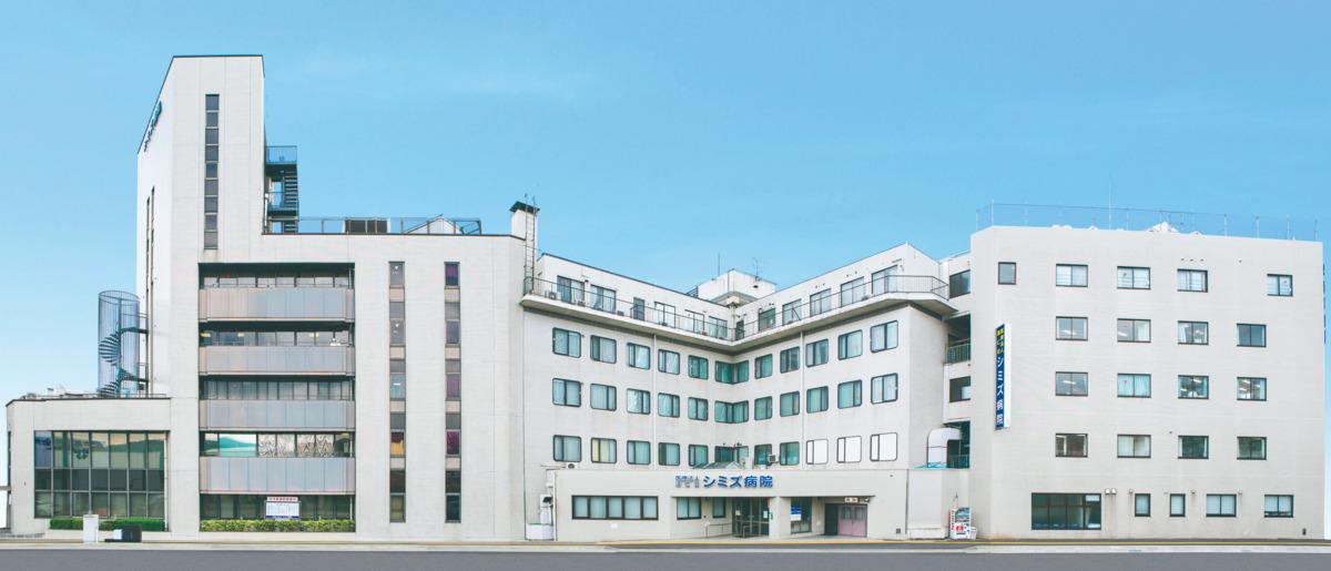 シミズ病院の画像