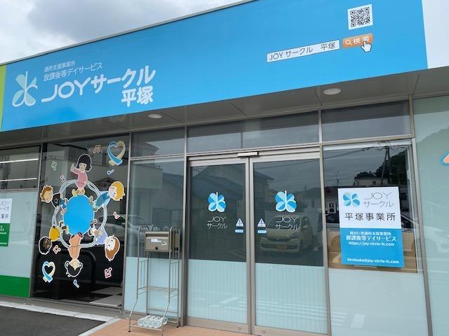 放課後等デイサービス JOYサークル平塚の画像