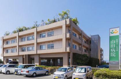 山田病院の画像