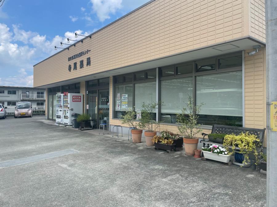 寺尾薬局の画像
