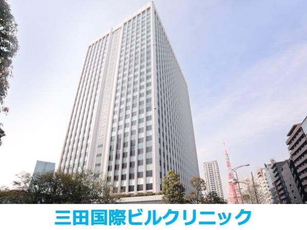 三田国際ビルクリニックの画像