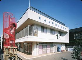 アスク日吉本町開善保育園の画像