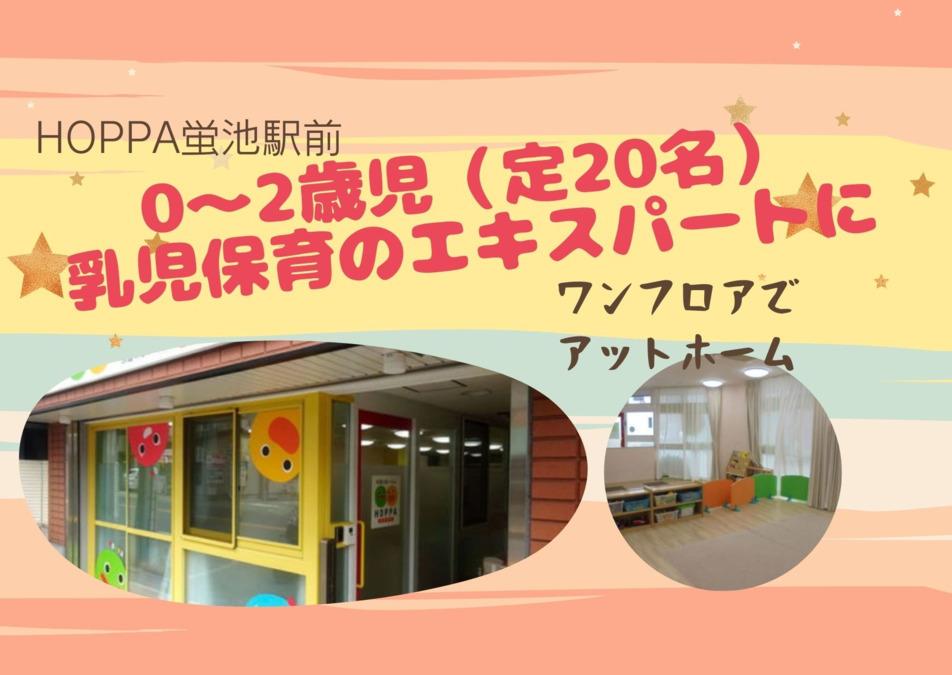 京進のほいくえんHOPPA蛍池駅前の画像