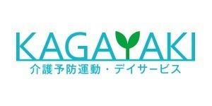 KAGAYAKIの画像