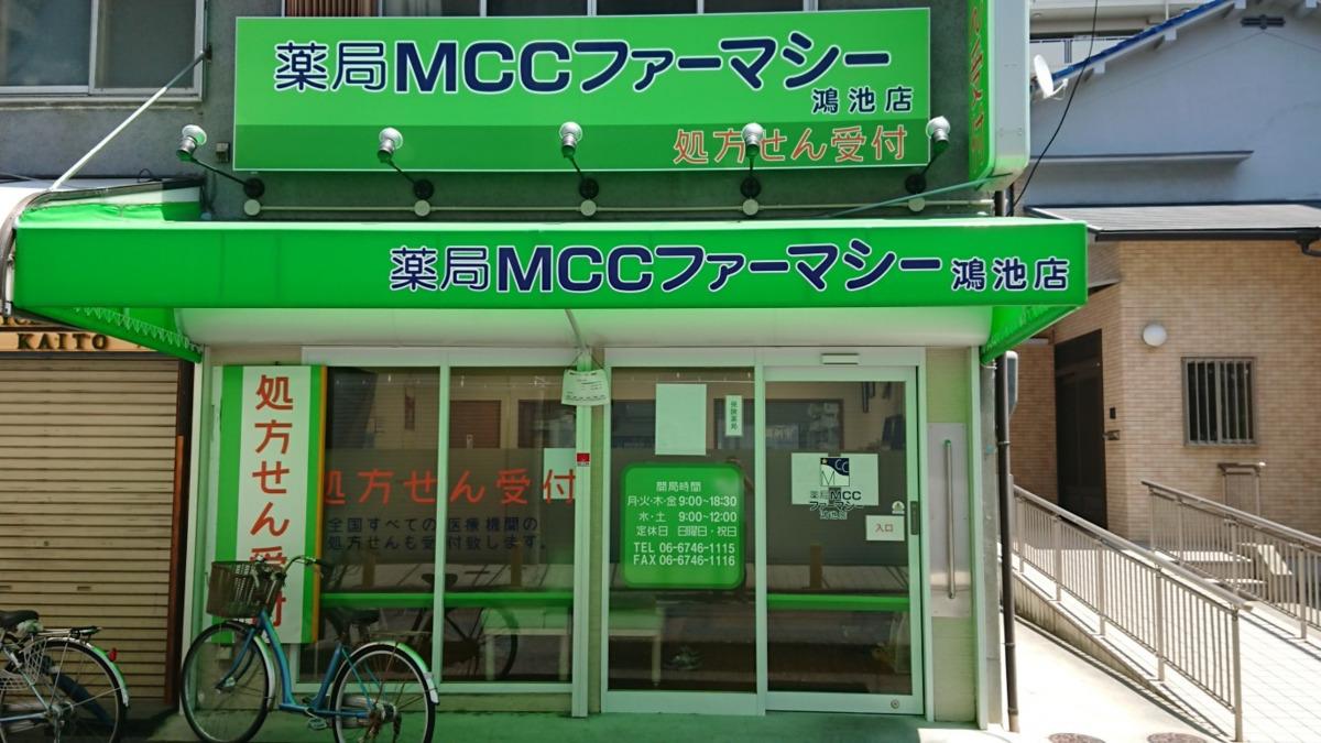 薬局MCCファーマシー鴻池店の写真: