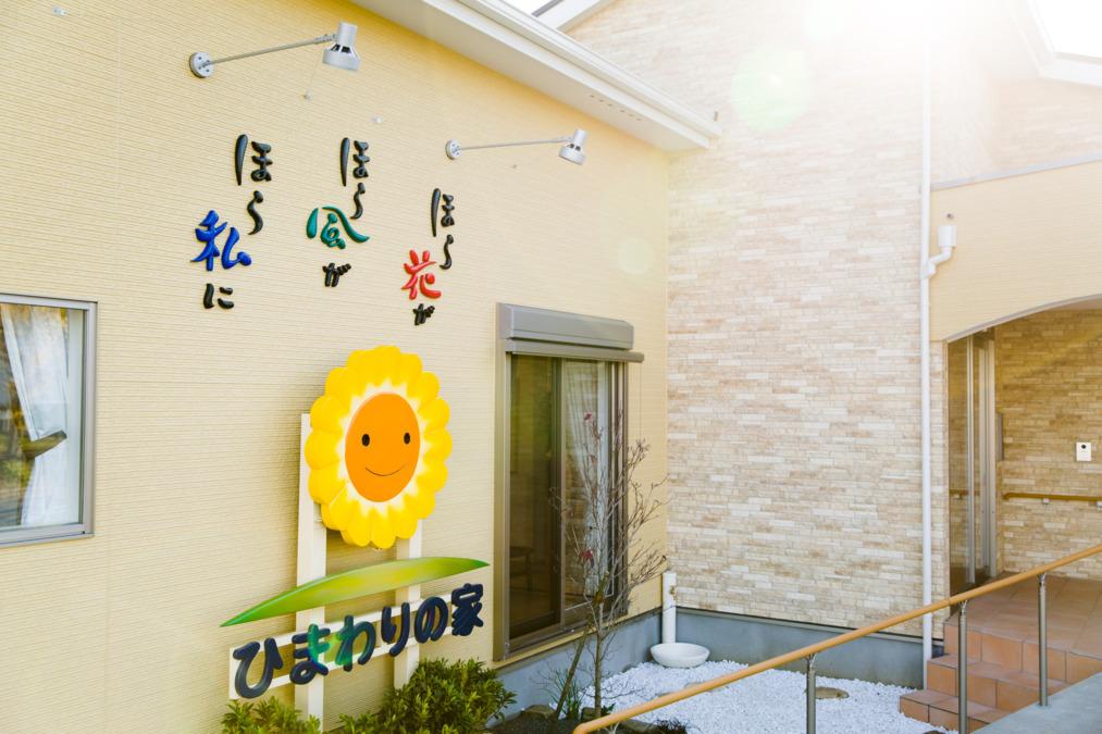 ひまわりの家の画像