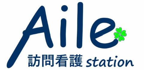 Aile訪問看護Stationの画像