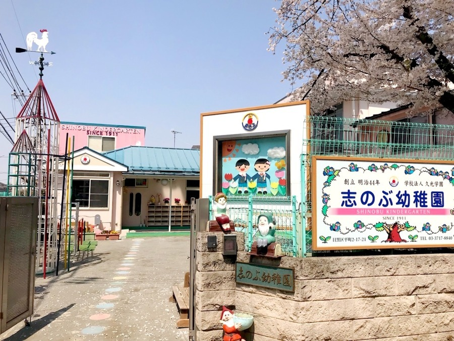 志のぶ幼稚園の画像