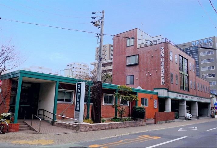 大石内科循環器科医院の画像