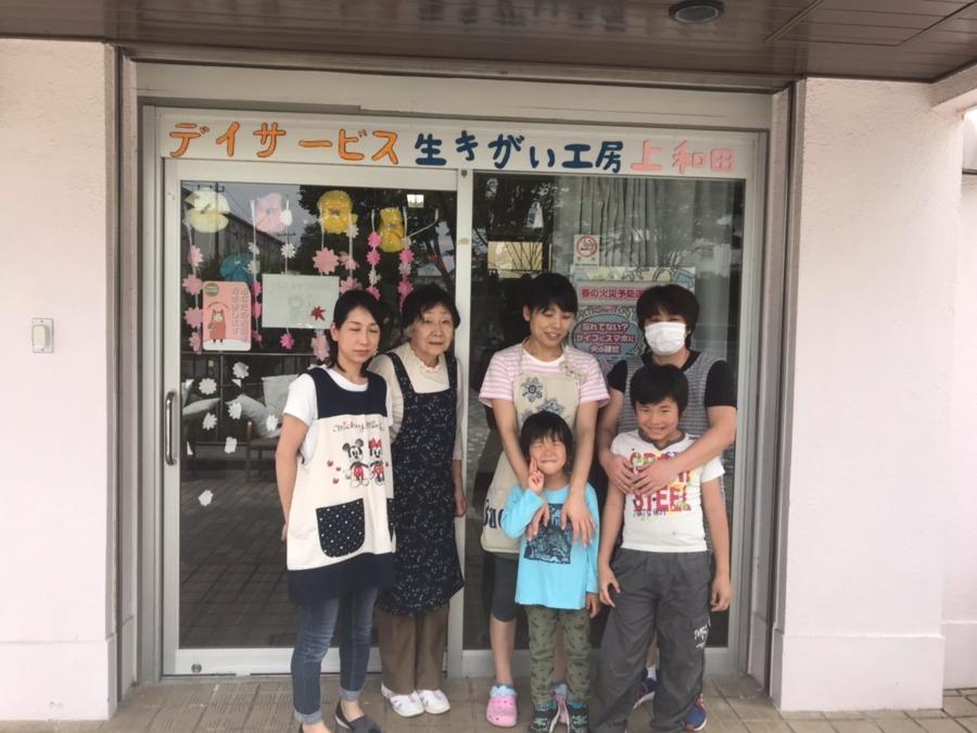 生きがい工房上和田(介護職/ヘルパーの求人)の写真:みなさまのご応募をお待ちしております!