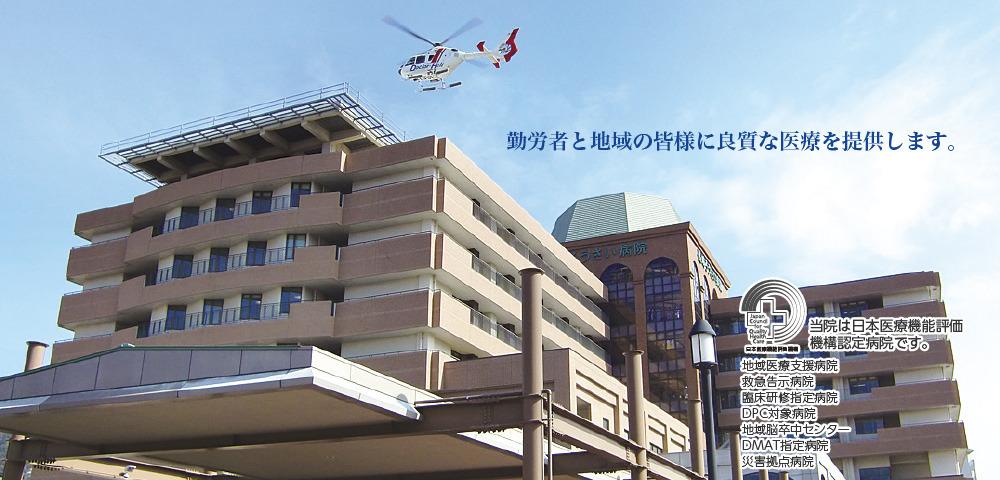 長崎労災病院の画像