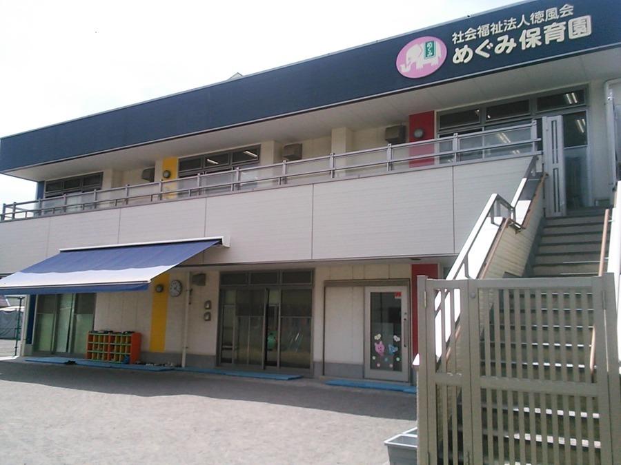 めぐみ保育園の画像