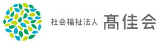 社会福祉法人髙佳会(営業/管理部門/その他の求人)の写真: