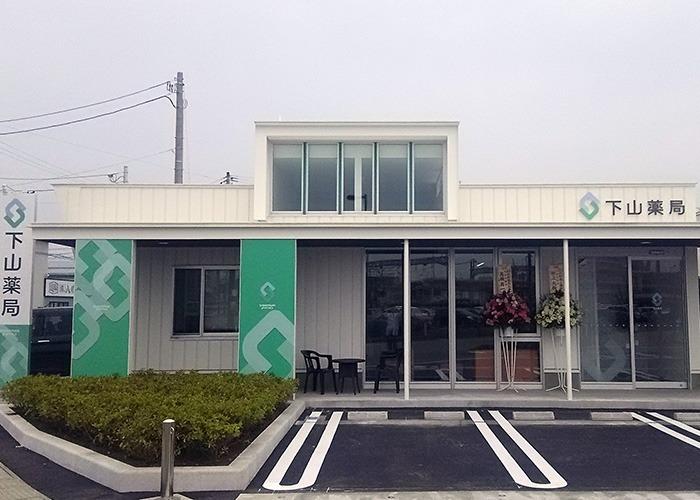 株式会社至誠堂下山薬局本店 下山薬局駅前店の画像