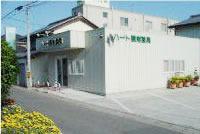 ハート調剤薬局板東店の画像