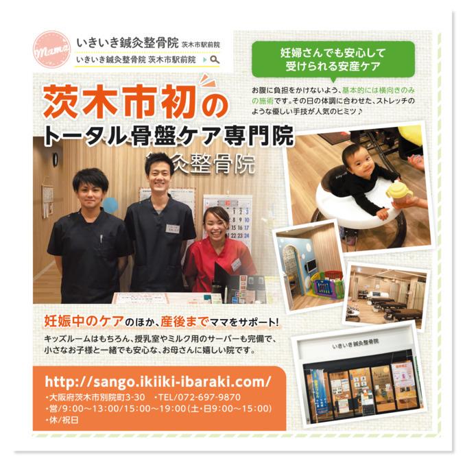 いきいき鍼灸整骨院〜茨木市駅前院〜の画像
