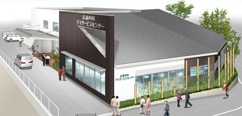 広瀬内科デイサービスセンターの画像