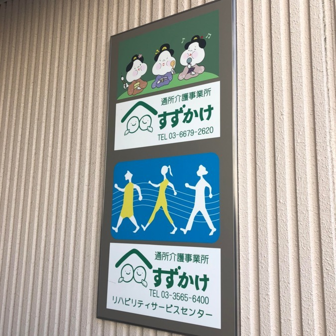 すずかけ訪問看護ステーションの画像