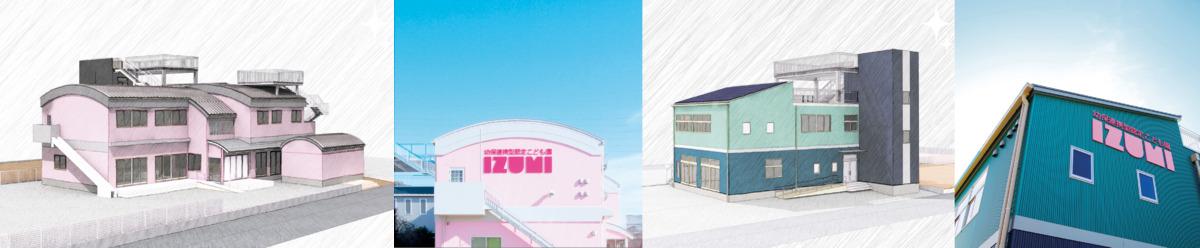 幼保連携型認定こども園IZUMIの画像
