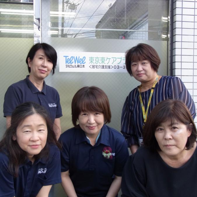 テルウェル東日本 東京東ケアプランセンタの画像