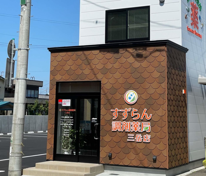 すずらん調剤薬局 三岳店の画像