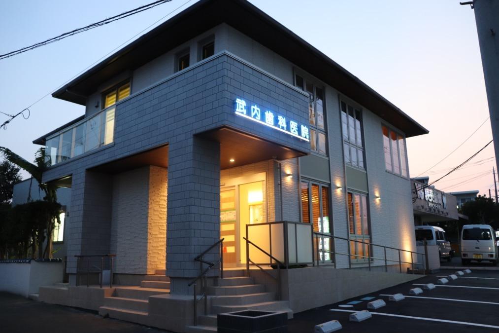 医療法人社団武内歯科医院の画像