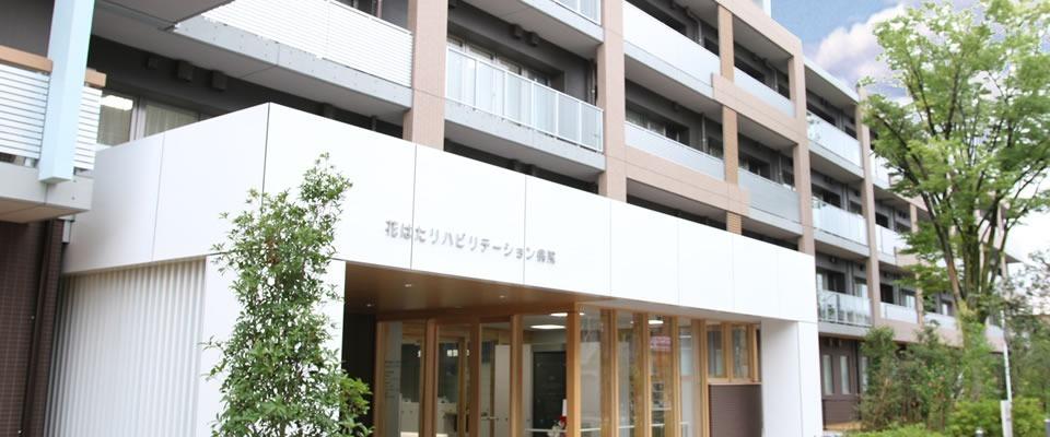 花はたリハビリテーション病院の画像