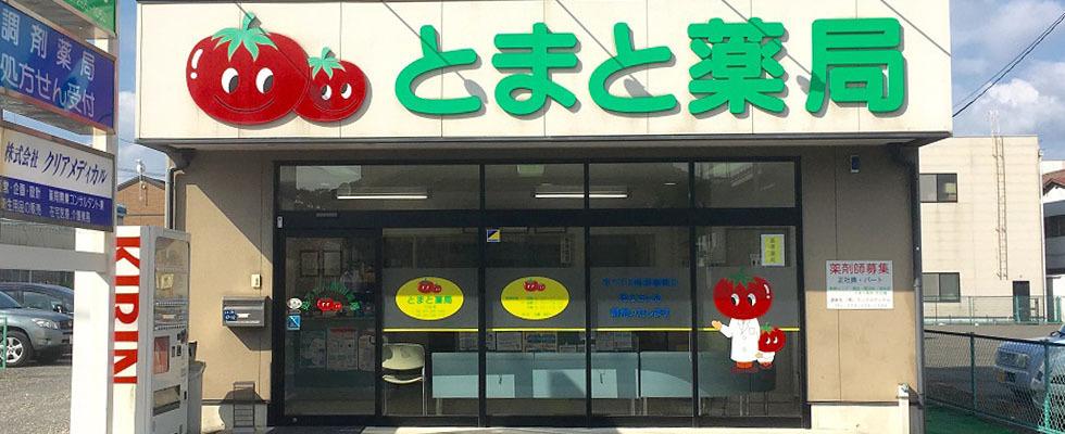 とまと薬局 和迩店の画像