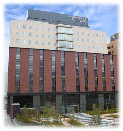 国際医療福祉大学三田病院の画像