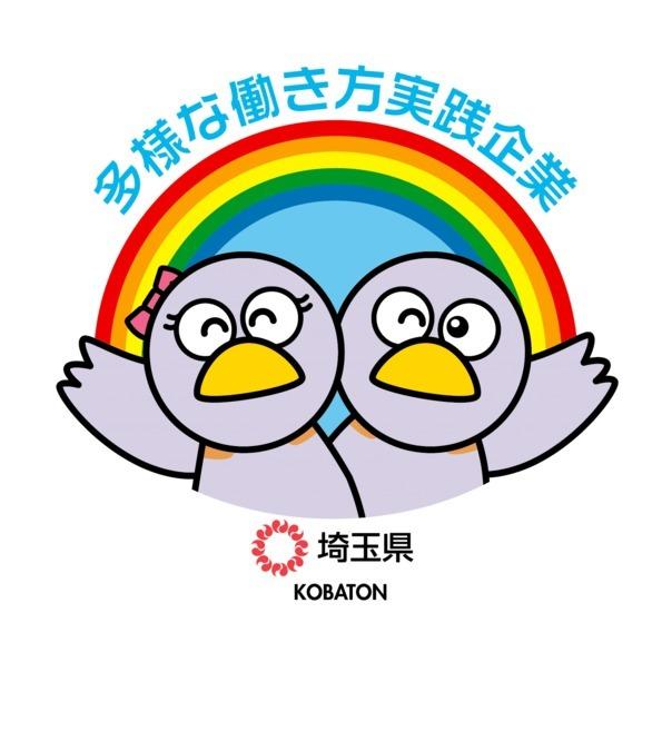 大里広域地域包括支援センターあねとす病院(ケアマネジャーの求人)の写真1枚目:埼玉県の多様な働き方改革実践企業として最上級の『プラチナ認定』を取得しました。