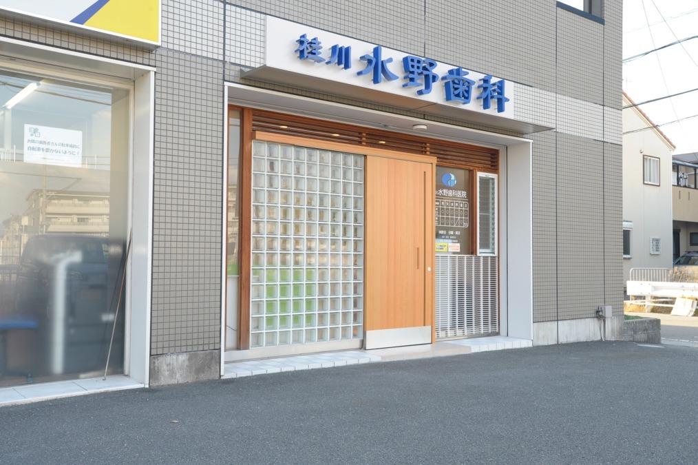 桂川水野歯科医院の画像