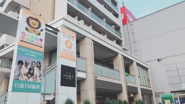 らいおんハート行徳駅前保育園の画像