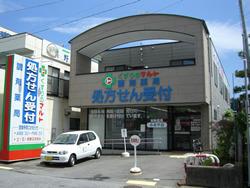 調剤薬局 いわき市医療センター前店の画像