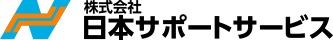株式会社日本サポートサービス 本社の画像
