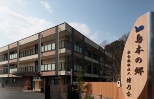 地域密着型特別養護老人ホーム島本の郷の画像