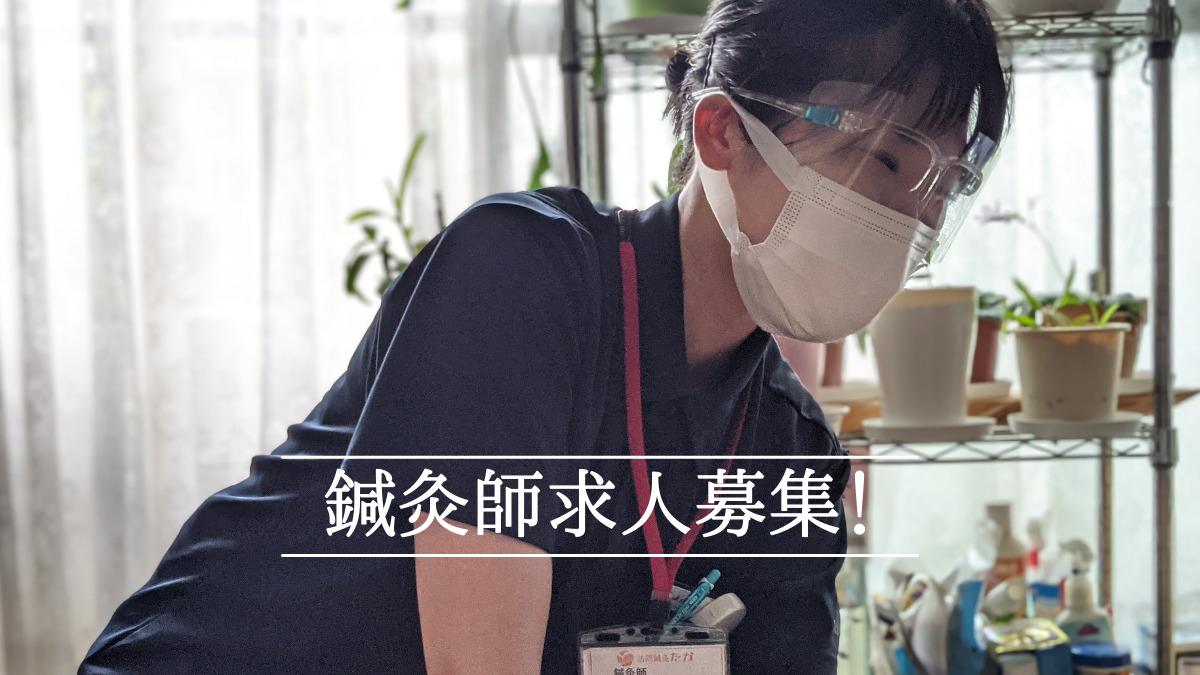 訪問鍼灸たか 兵庫治療院の画像