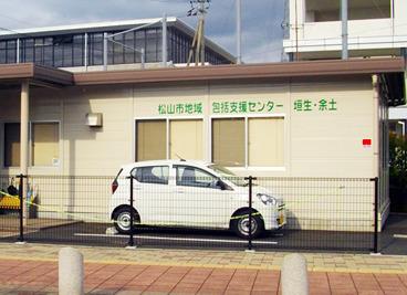 松山市地域包括支援センター垣生・余土の画像