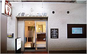 阿佐ヶ谷山口歯科の画像