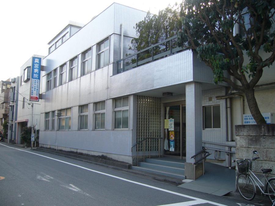 真宮病院の画像