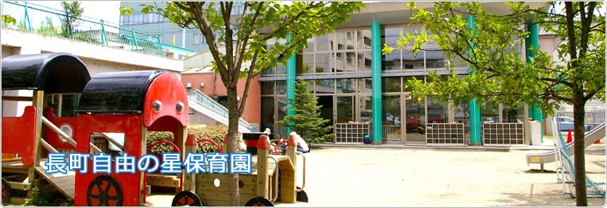 長町自由の星保育園の画像