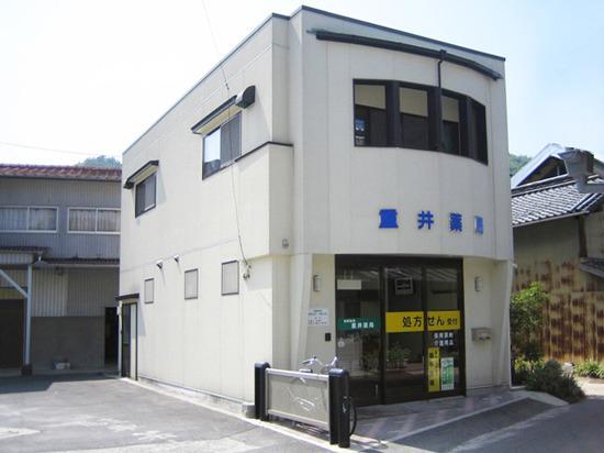 重井薬局の画像