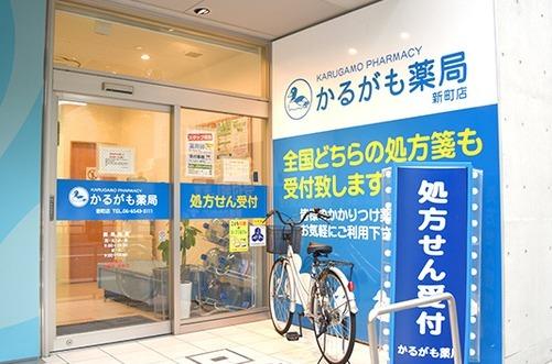 株式会社メディカルかるがも かるがも薬局新町店の画像
