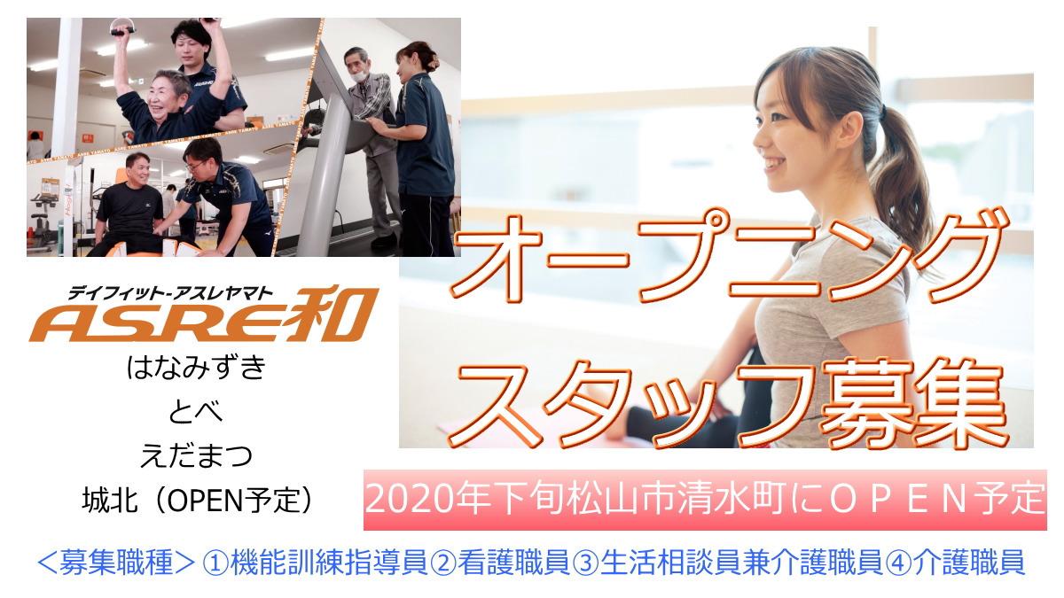デイフィットASRE和しみずまち【2021年秋オープン予定】(介護職/ヘルパーの求人)の写真1枚目: