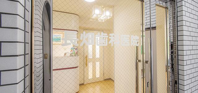 医療法人社団健口会 長畑歯科医院の画像