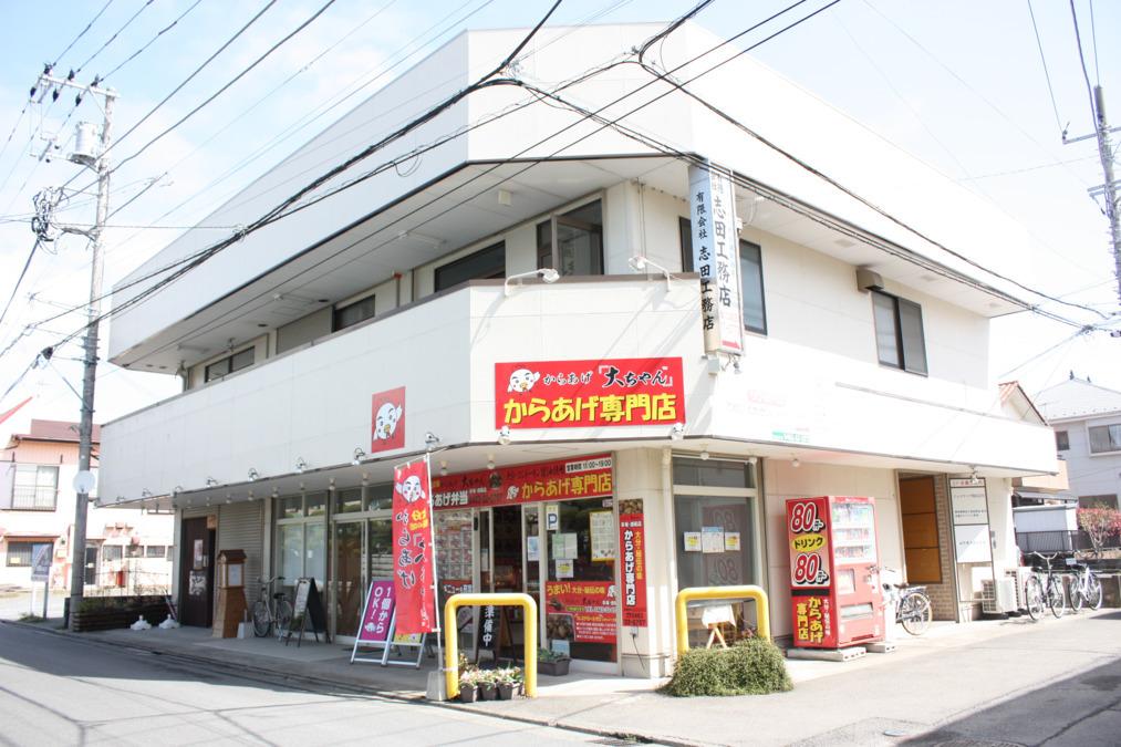 有限会社湘南ホームフレンド 平塚営業所の画像