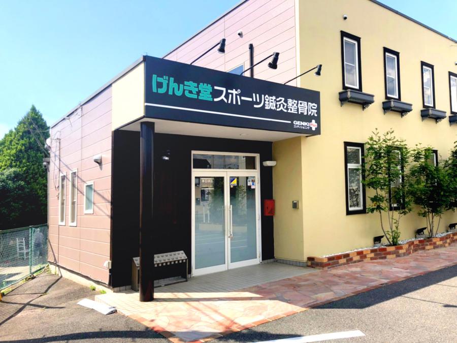げんき堂スポーツ鍼灸整骨院上泉町 の画像